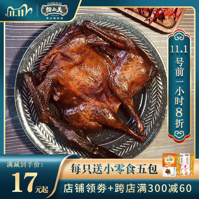 湖南酱板鸭正宗常德长沙美食五分pk拾特产特辣肉熟即食休闲小吃零食品