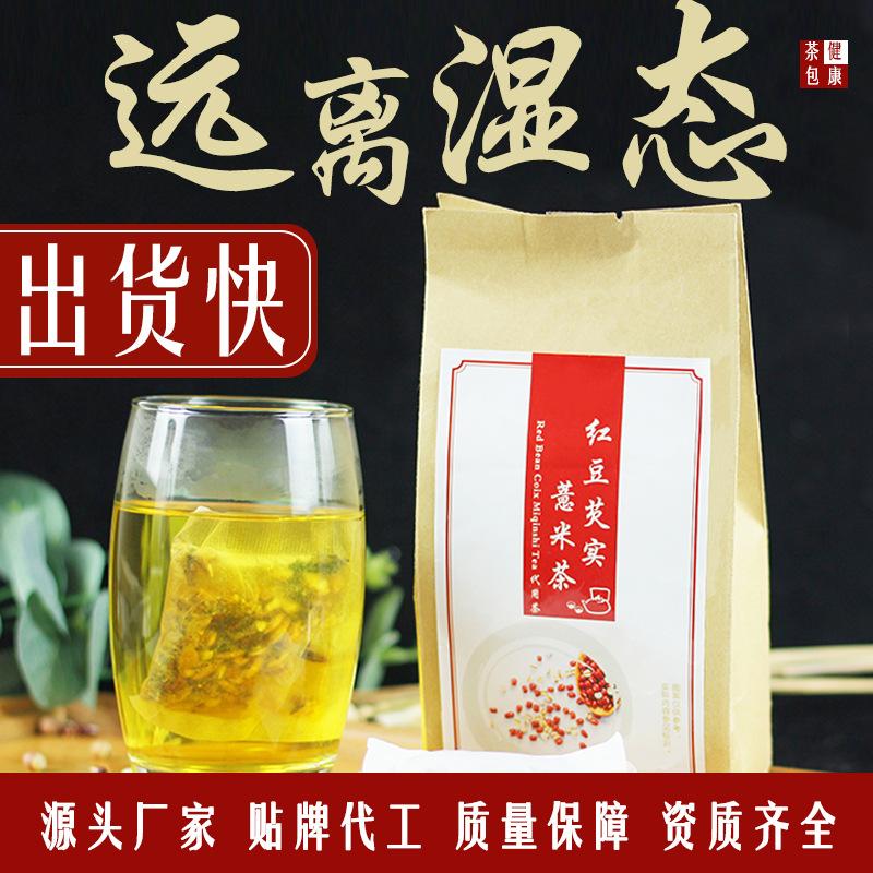 包邮限量茶红豆薏米芡实茶祛湿茶oem150克茶叶花茶茶养生茶