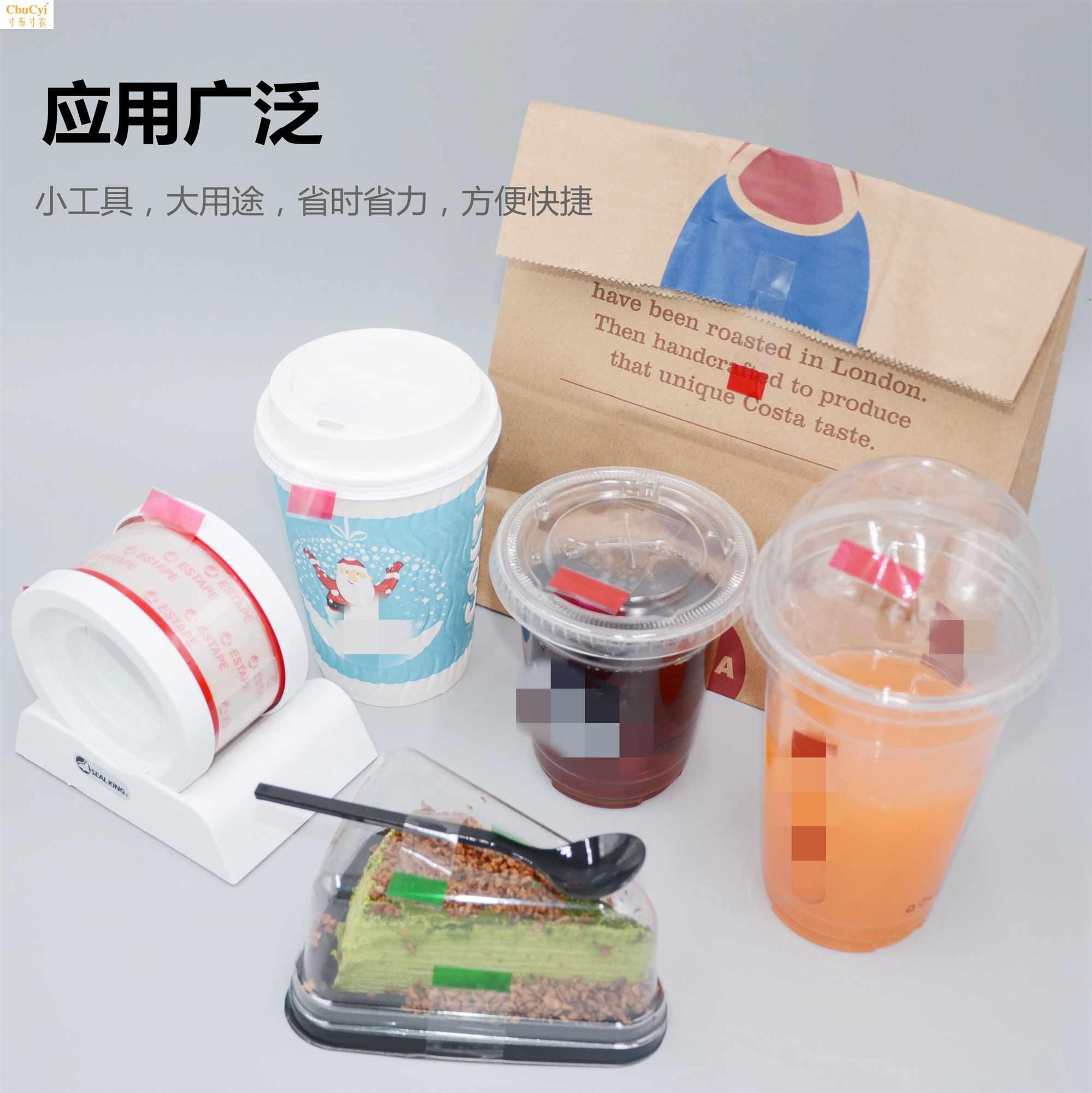 ESTAPE易撕贴底座胶带咖啡杯奶茶封口贴底座饮料可乐杯封口