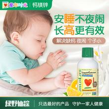 童年时光钙镁锌 婴幼儿童补钙 液体乳钙 儿童钙片宝宝补锌美国 vd