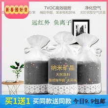 New house decoration remover, odor removal, formaldehyde removal, activated carbon bag, nano crystal photocatalyst, vehicle air purification