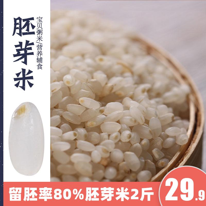 一块田宝宝胚芽米1kg婴儿童煮粥米营养辅食杂粮米幼儿大米