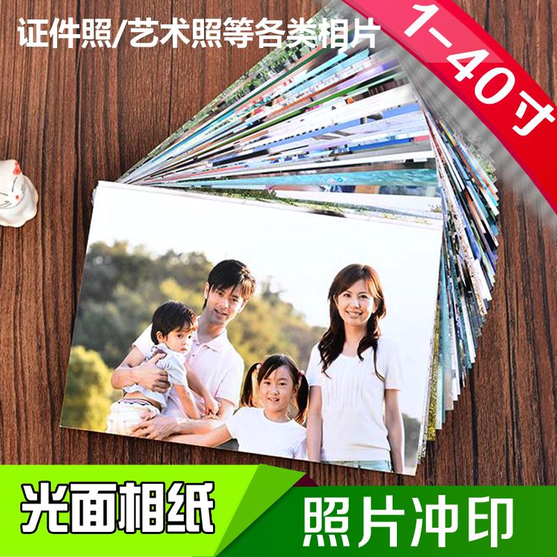 24 / 36 /40寸冲印毕洗照片晒相片满11.00元可用0.11元优惠券