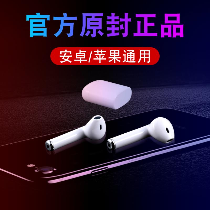 无线蓝牙耳机双耳iphone男女生款适用vivo华为oppo苹果安卓通用型