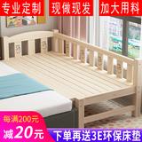 拼接床加宽床边定制实木儿童床小床带护栏婴儿床宝宝加床拼接大床