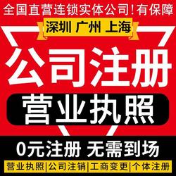 上海广州深圳杭州成都武汉东莞公司注册营业执照代办代理记账注销