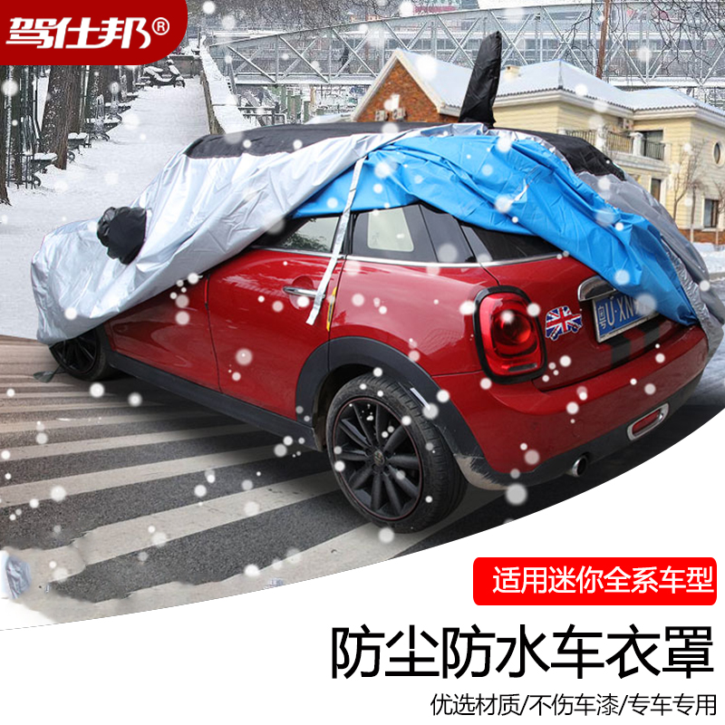 Special for BMW Mini Car clothes dustproof sunscreen Cooper car cover country rainproof clothes one