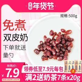花仙尼免煮双皮奶粉500g可搭红豆果酱牛奶港式专用家用做甜品材料