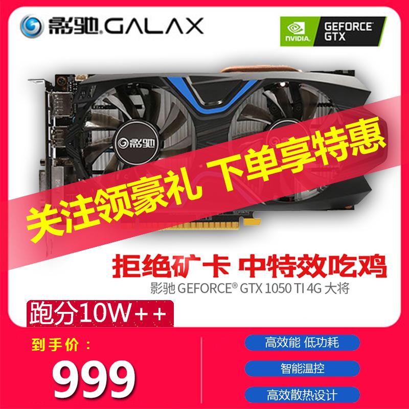 影驰gtx1050ti 4g大将游戏显示卡(非品牌)