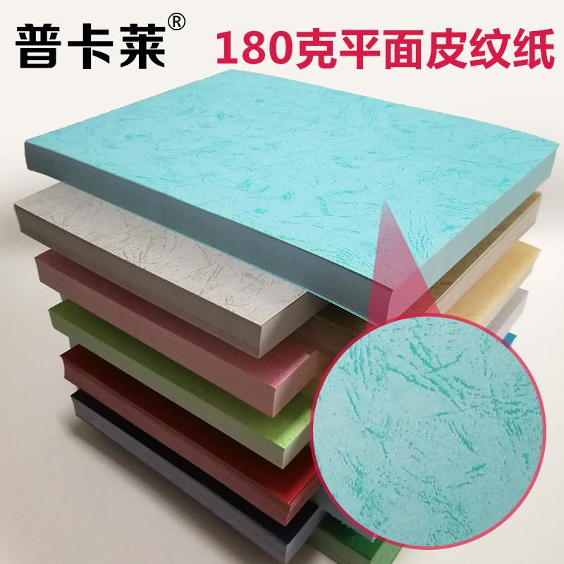 180克装订封面纸a4 /a3+皮纹纸