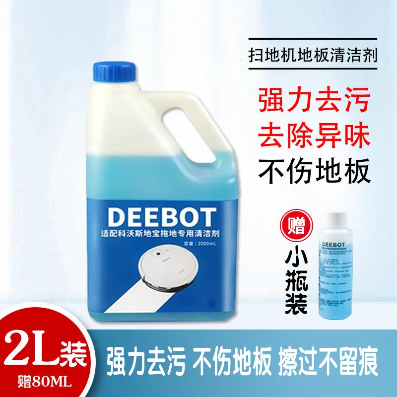 科沃斯扫地机器人地宝拖地专用清洁剂DJ/DD35DN55朵朵S地板清洁液
