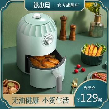 米小白空气炸锅家用大容量智能电炸锅无油烟低脂薯条多功能全自动