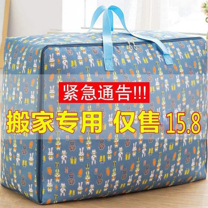 行李带帆布收纳袋防水塑料装衣服的袋子大容量大号手提搬家