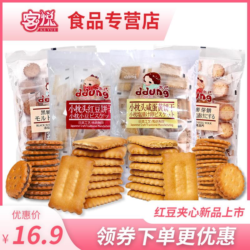 【冬己饼干258g】黑糖咸蛋黄麦芽饼干