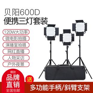 贝阳LED600D摄影灯补光灯便携套装 专业摄像常亮灯微电影视频灯直播间人物采访静物拍照户外夜景打光灯