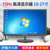 顺丰高清19英寸电脑显示器2224寸曲面HDMI液晶显示屏监控屏