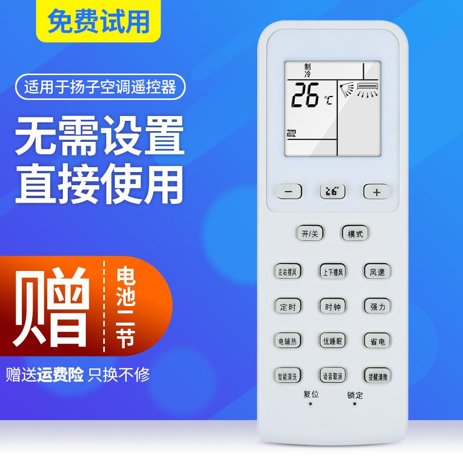 扬子空调ty-dq-10032 /+s2遥控器