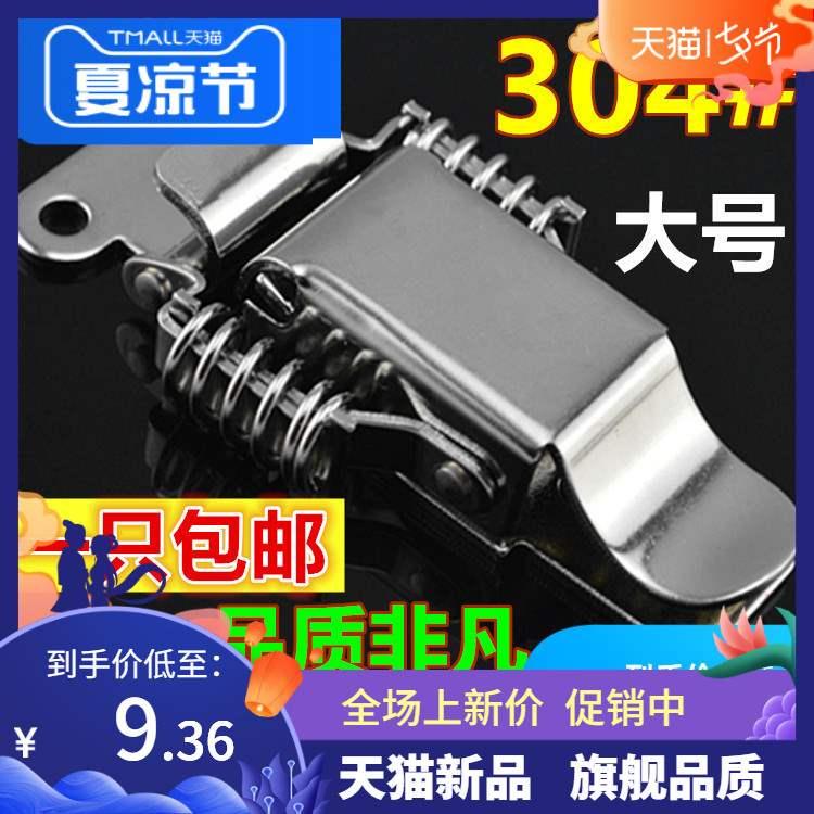 木箱弹簧箱包配件箱扣搭扣工业锈钢双锁扣重型带锁搭扣