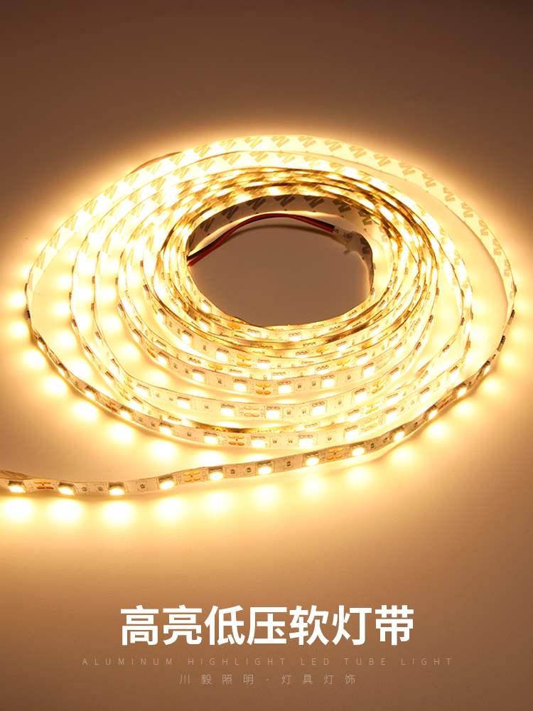 线条展柜珠宝led低压灯带12v贴片柔性灯手机吊顶照明软灯条光带