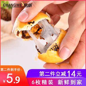 常威蛋黄酥海鸭蛋雪媚娘麻薯糕点面包早餐食品网红美食休闲小吃