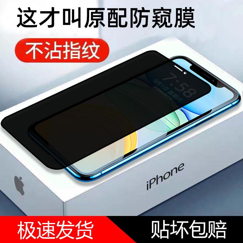 苹果x防窥膜xsmax钢化膜iphone品果12mini手机模12promax防指纹迷你Apple平果5/6s/7/8plus高清贴莫11pr0max