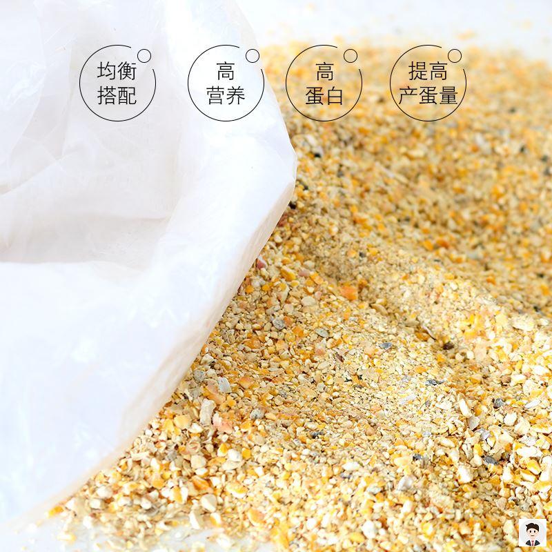 口粮鸡食圈养鹅食产蛋鸡用下蛋鸡用大鸡饲料散装玉米碎-鸡饲料(载载家居专营店仅售32.24元)