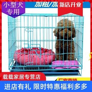 狗笼子中博美室内带厕所鸡铁丝兔笼