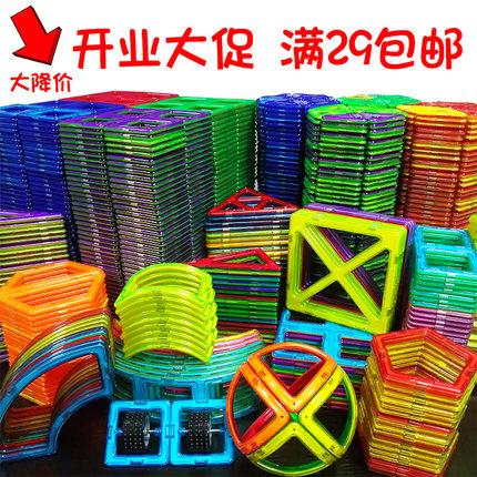 磁力片散片哒哒纯磁性百变磁铁积木