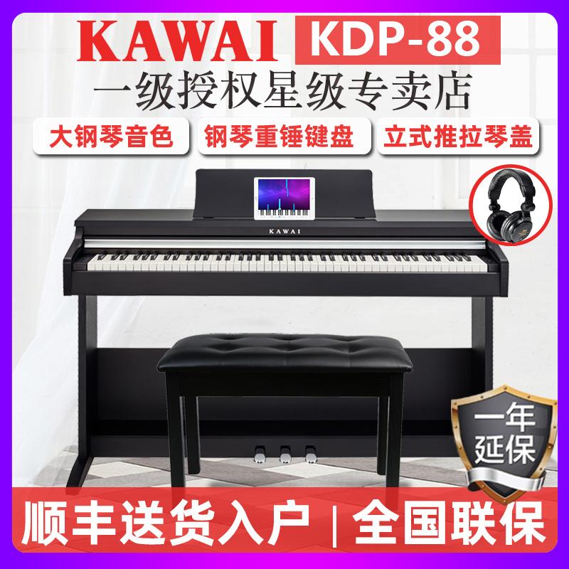 KAWAI 卡瓦依电子钢琴88键重锤KDP100卡哇伊初学KDP88数码电钢琴