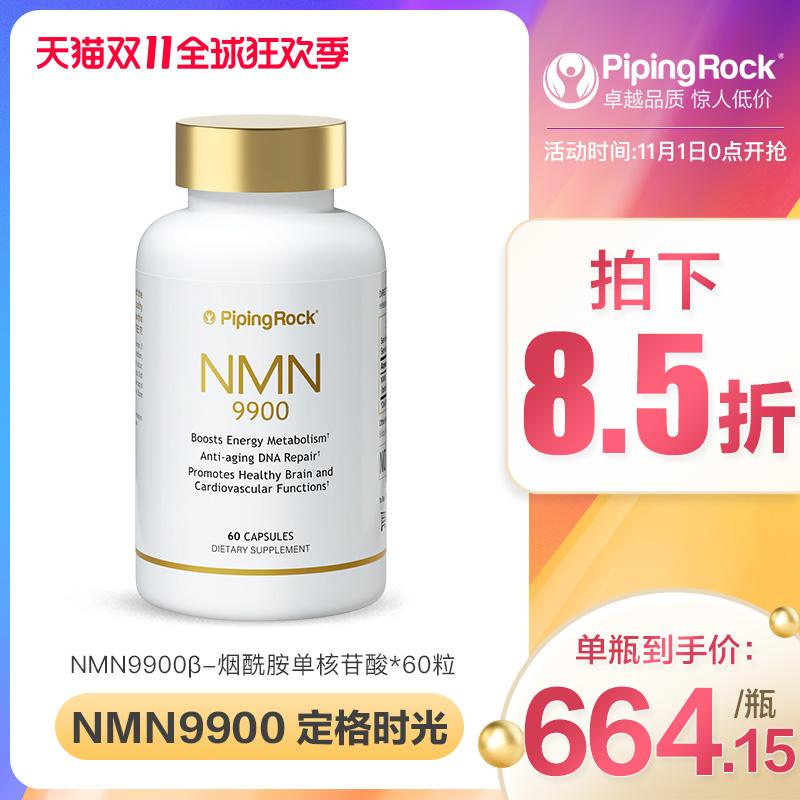 NMN9000+烟酰胺单核苷酸nad衰老非金達威港抗基因药艾沐长寿茵drb