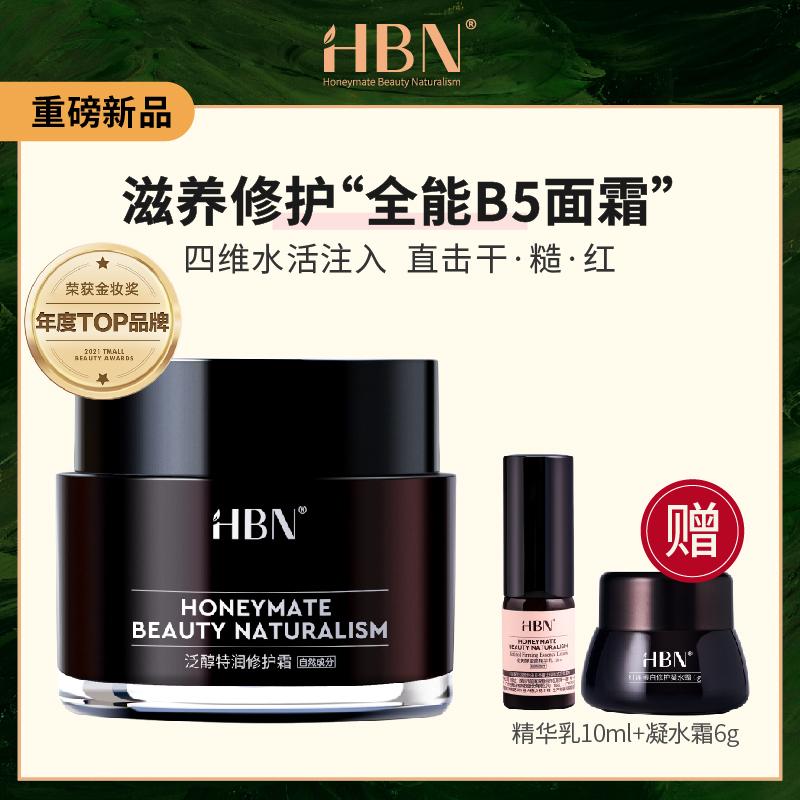 全能特润面霜水油平衡敏感肌屏障修护神经酰胺补水面霜泛醇HBNB5