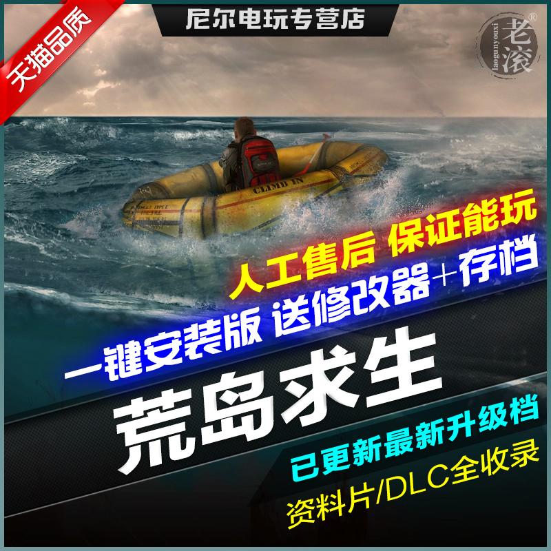 荒岛求生 中文版 免Steam 送修改器+合成表+攻略+存档 PC电脑单机游戏