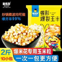 【米乐谷旗舰店】爆米花玉米粒100g*10袋