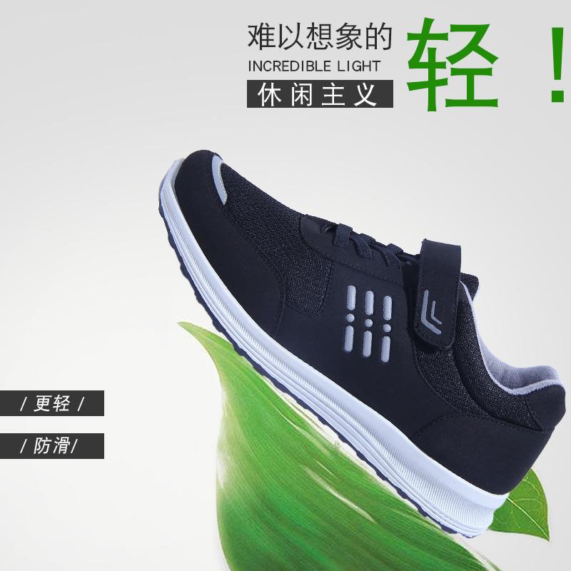 鞋子男爸爸款中年休闲男式透气运动鞋老年人男士春秋夏2019旅游鞋