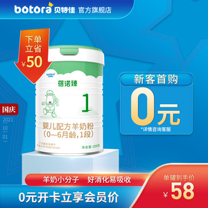 贝特佳旗舰店婴儿配方羊奶粉1段200g一段0-6个月新生儿小罐试用装