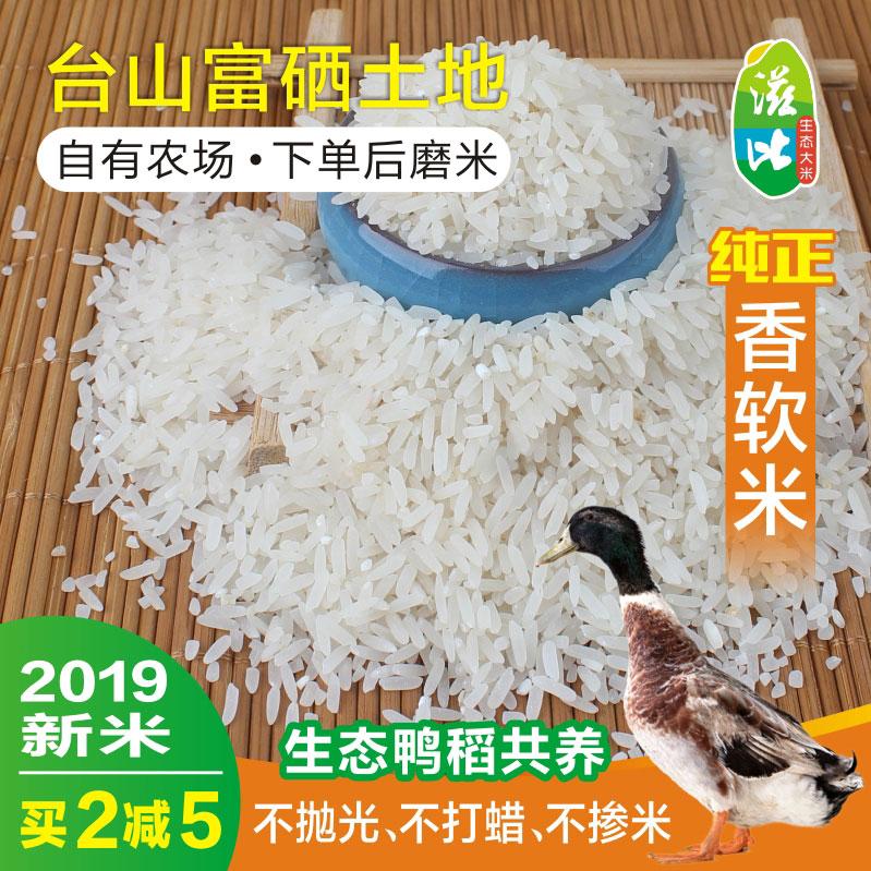滋比 鸭稻软香米10斤广东台山农家自产长粒黄香软米5kg油粘新大米
