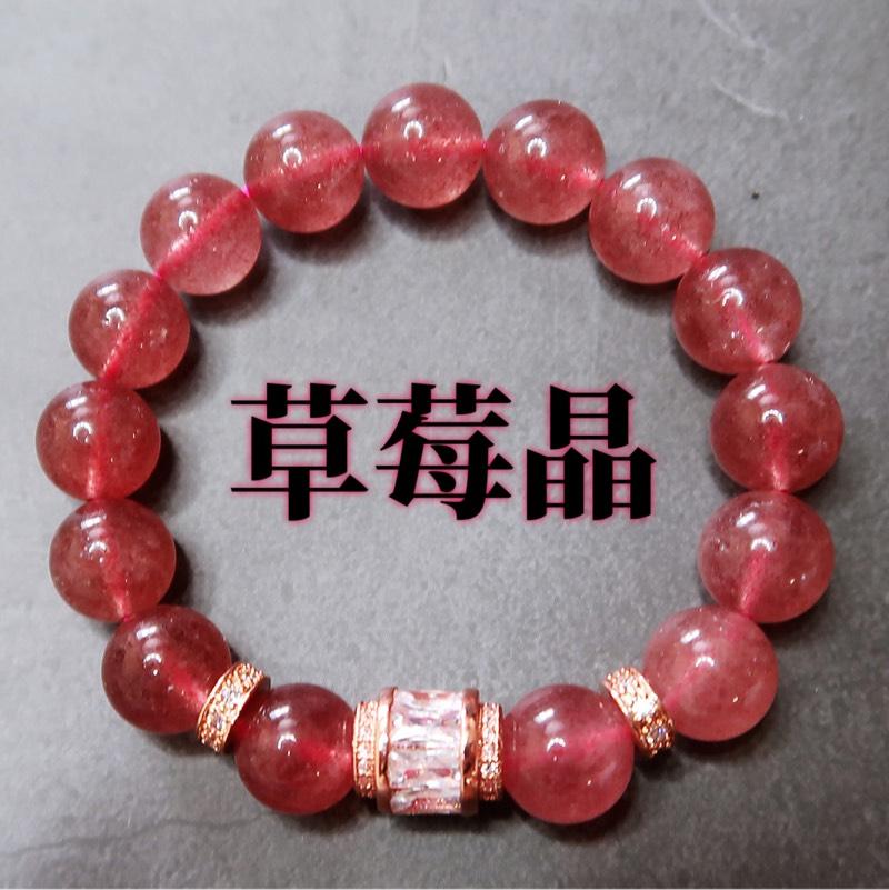 五月女巫天 然女水晶手链手镯草莓晶手链桃花魅力人缘魔法灵气
