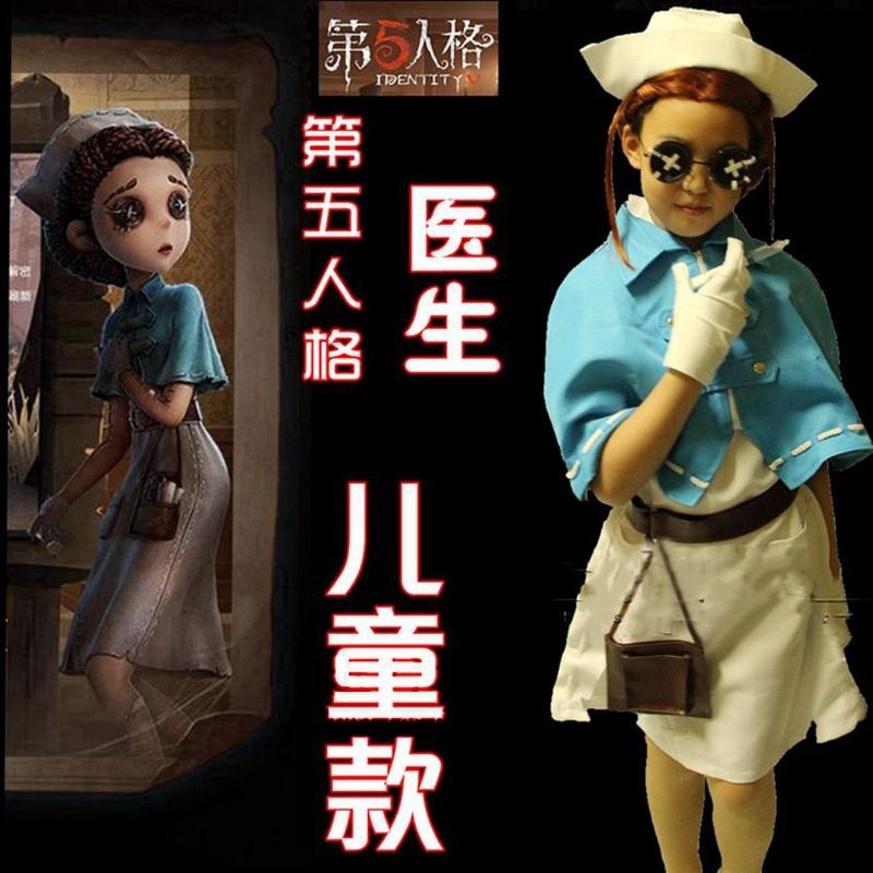 第五人格cos儿童服 医生cos服 儿童cosplay服装女 儿童表演服现货