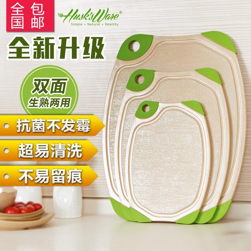 小麦抗菌防霉水果塑料家用擀切菜板10-18新券