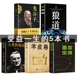 5册人性的弱点鬼谷子墨菲定律狼道羊皮卷受益一生的五本书卡耐基全集优点励志成功智慧谋略心理学为人处世正版图书籍畅销书排行榜