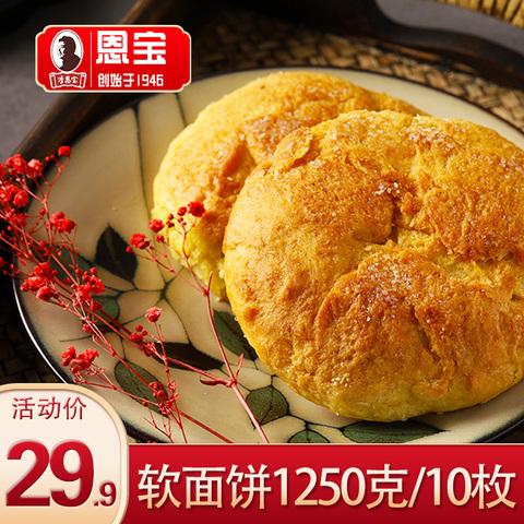 恩宝丰镇软面饼内蒙古特产老式传统手工糕点小吃营养早餐休闲零食