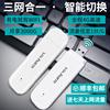 随身wifi移动4g无限无线网络上网卡质量怎么样