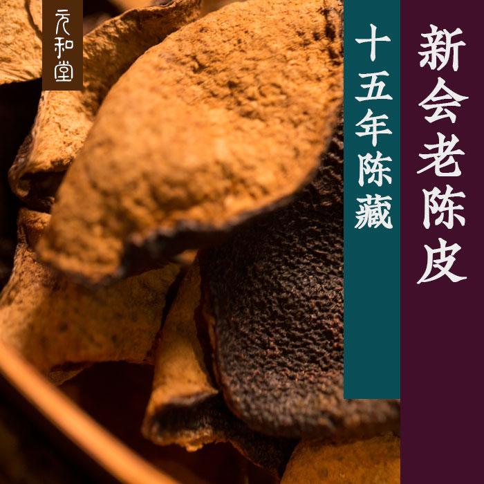 元和堂迷罗古法十五年老陈皮新会老坛大红皮50g泡水15年广东特产