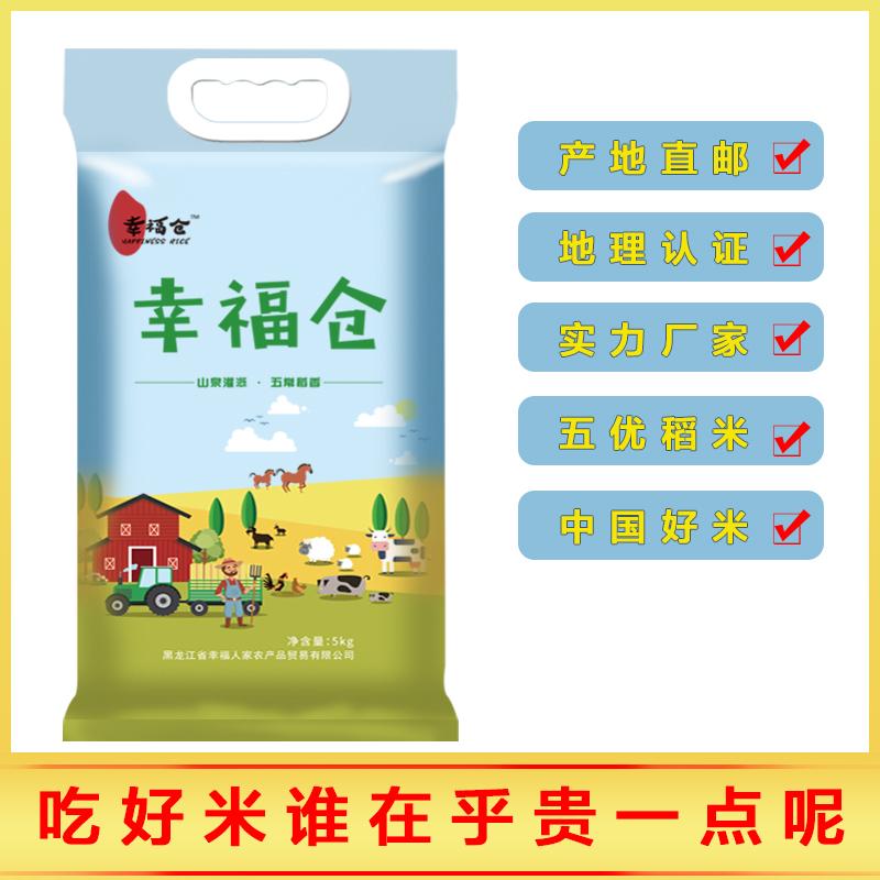 正宗五常稻花香大米10斤黑龙江东北米5kg真空长粒梗米2019年新米