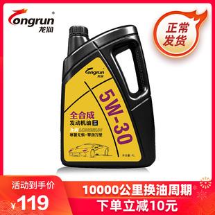 龙润(longrun)全合成汽油机油 SN 5W-30汽车发动机润滑油 SN 4L