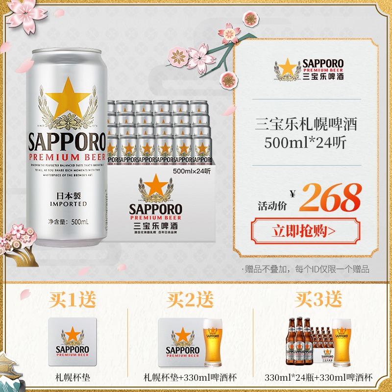 Sapporo/三宝乐啤酒日本进口啤酒精酿啤酒罐装500ML*24听整箱装Ⅰ