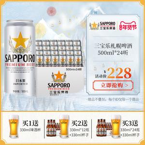 三宝乐 札幌啤酒 500mL*24听  券后218元包邮