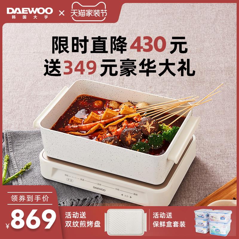 韩国大宇多功能料理锅烤肉机火锅电烤锅烧烤炉家用网红一体锅蒸
