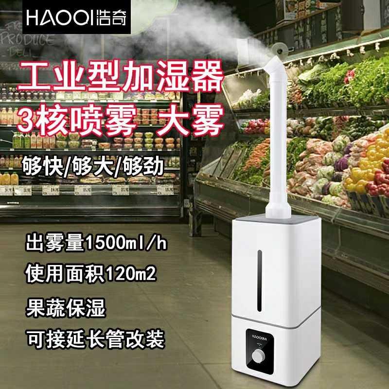 券后239.00元浩奇加湿器大容量大雾量工业商用蔬菜保鲜水果烟草喷雾烤烟回潮机