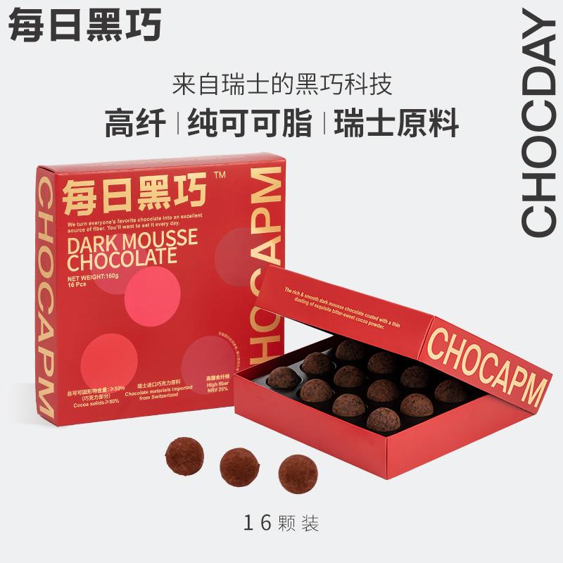 【直播推荐】每日黑巧原味丝绒巧克力